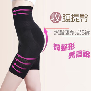 Beauty care body shaping slimming pants high waist abdomen drawing tight butt-lifting thermal puerperal corselets basic panties
