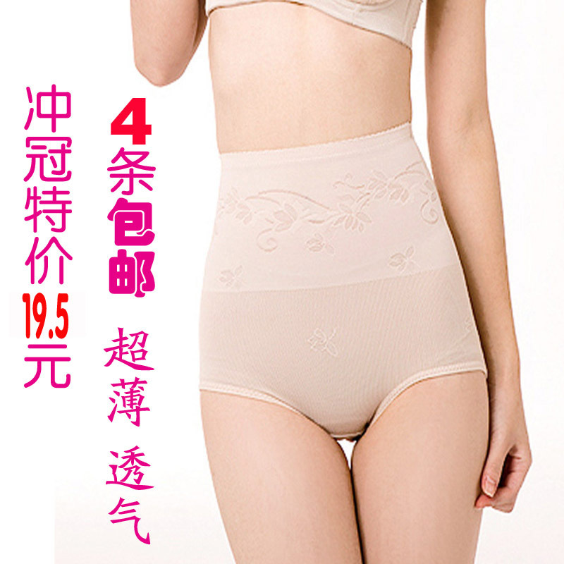 Body shaping pants thin seamless female in high waist abdomen drawing pants puerperal butt-lifting reobtains panties female