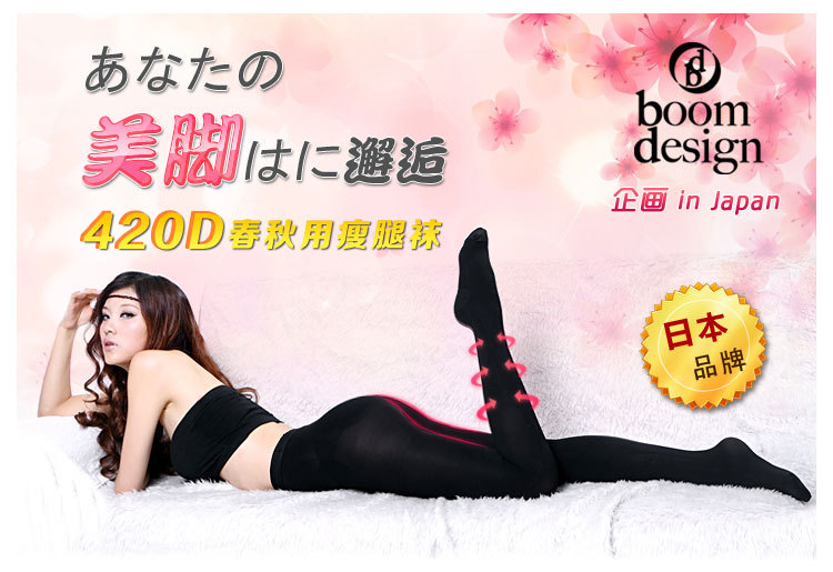 Boomdesign New develop sexy lady panty-hose,Fashion Function tights,Quality Brand Tights female,Reduce Leg weight  Function sock