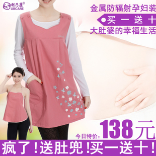 FedEx free shipping Apron radiation-resistant maternity clothing clothes maternity radiation-resistant autumn and winter