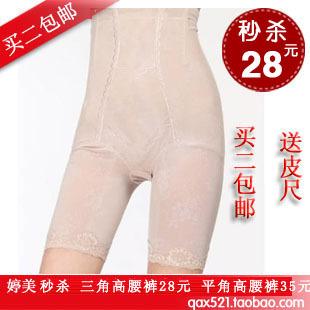 High waist fat burning body shaping pants slim waist abdomen drawing butt-lifting plastotype women's postpartum slimming pants