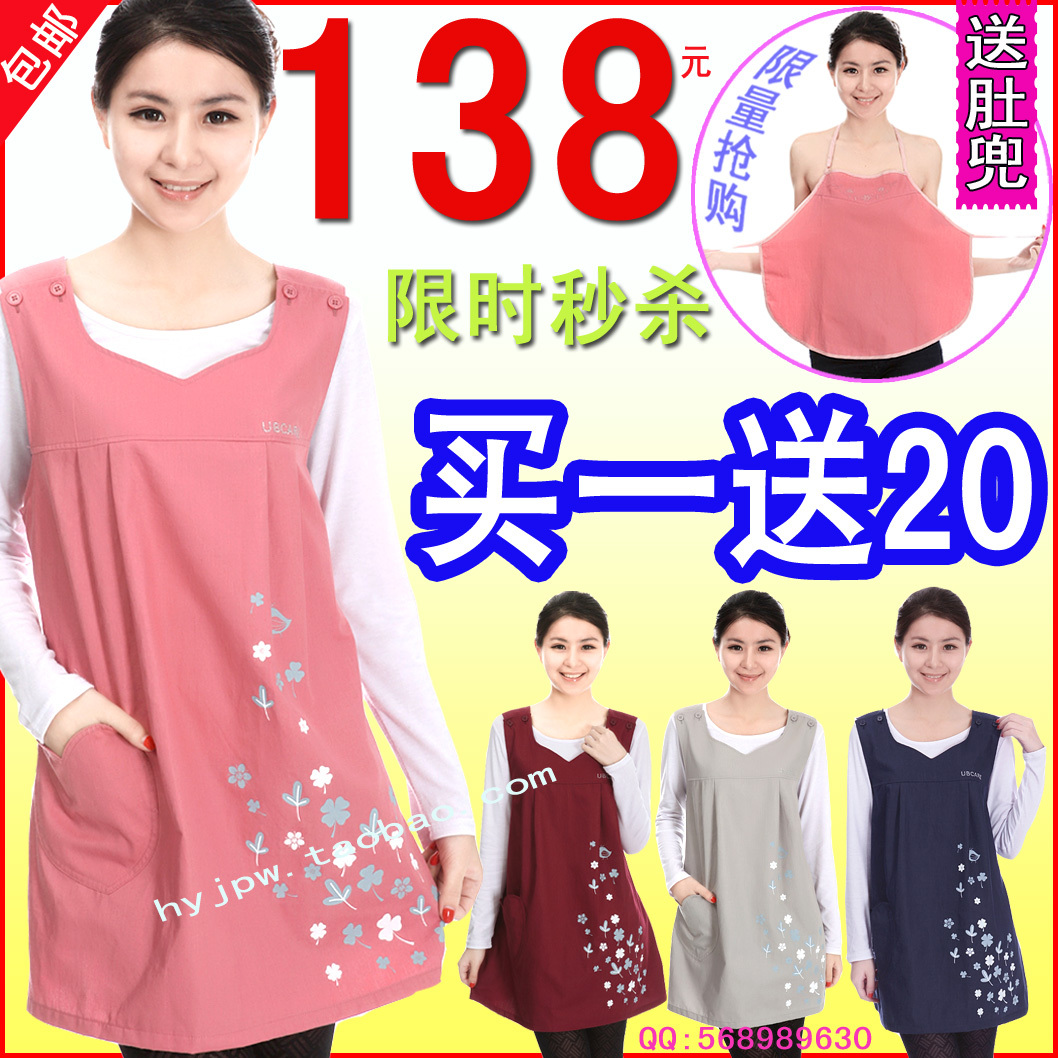 Maternity radiation-resistant clothes radiation-resistant maternity clothing radiation-resistant maternity clothing winter