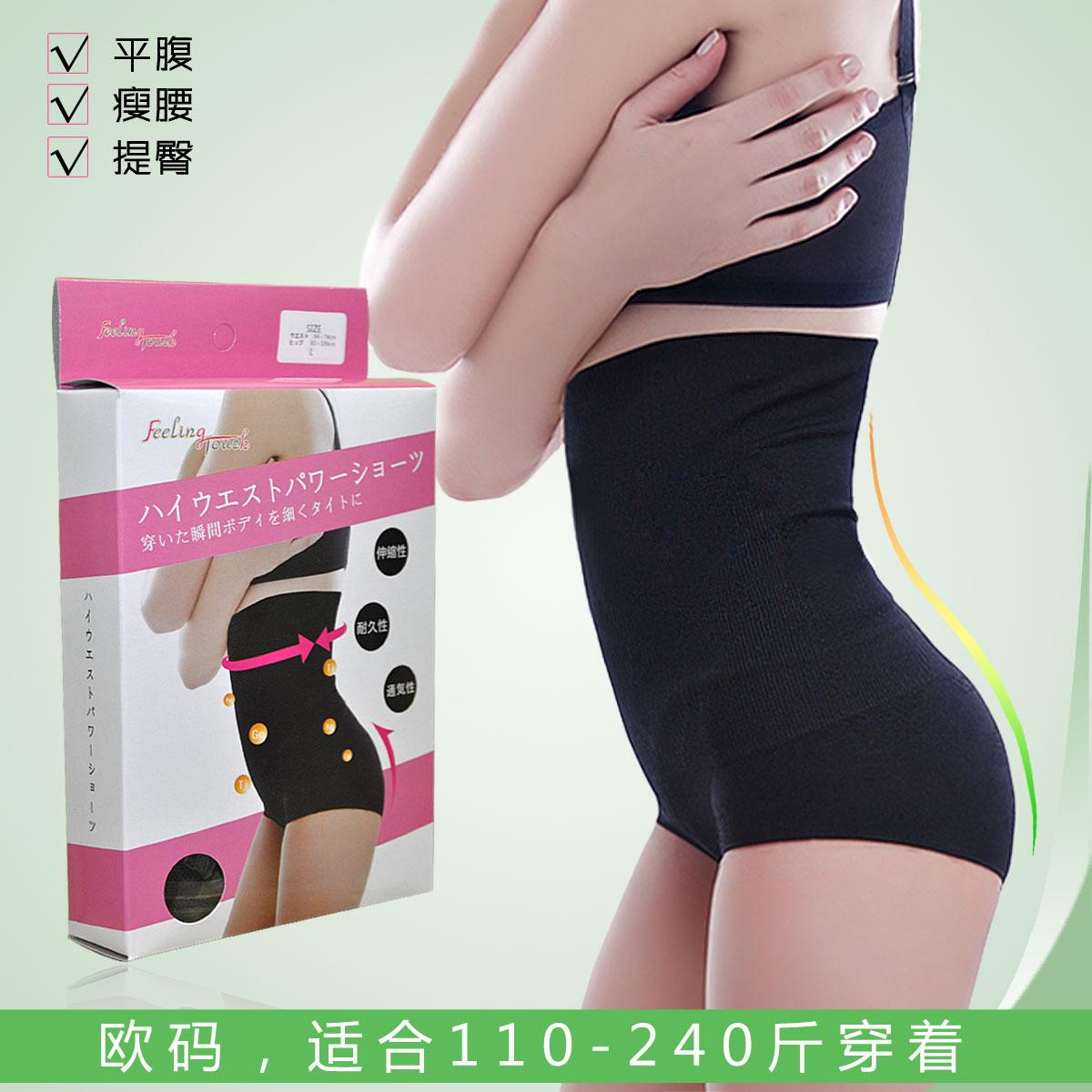 Plus size beauty care body shaping pants body shaping panties ultra high waist abdomen drawing butt-lifting female 110 - 240