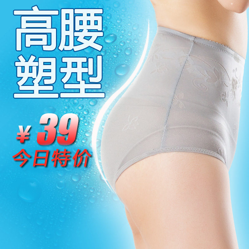 Plus size body shaping pants high waist beauty care waist postpartum bag abdomen drawing panty
