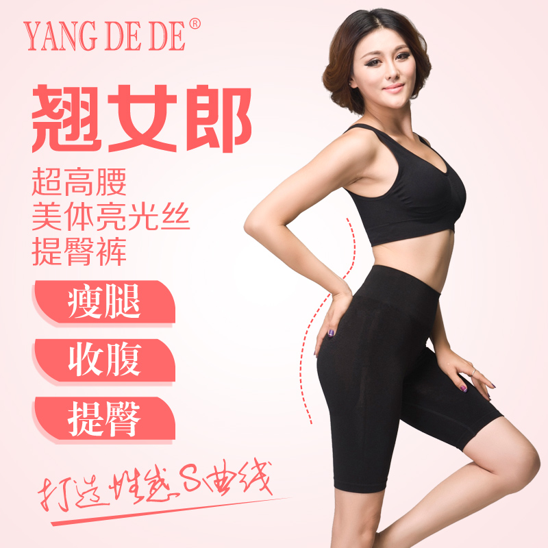 Plus size high waist body shaping pants postpartum corset waist abdomen drawing butt-lifting pants sports yoga female panties