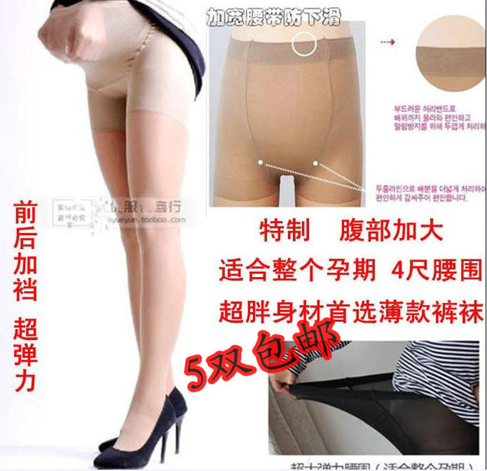 Plus size maternity pantyhose plus size tailorable plus size maternity basic summer thin stockings fat beauty stockings