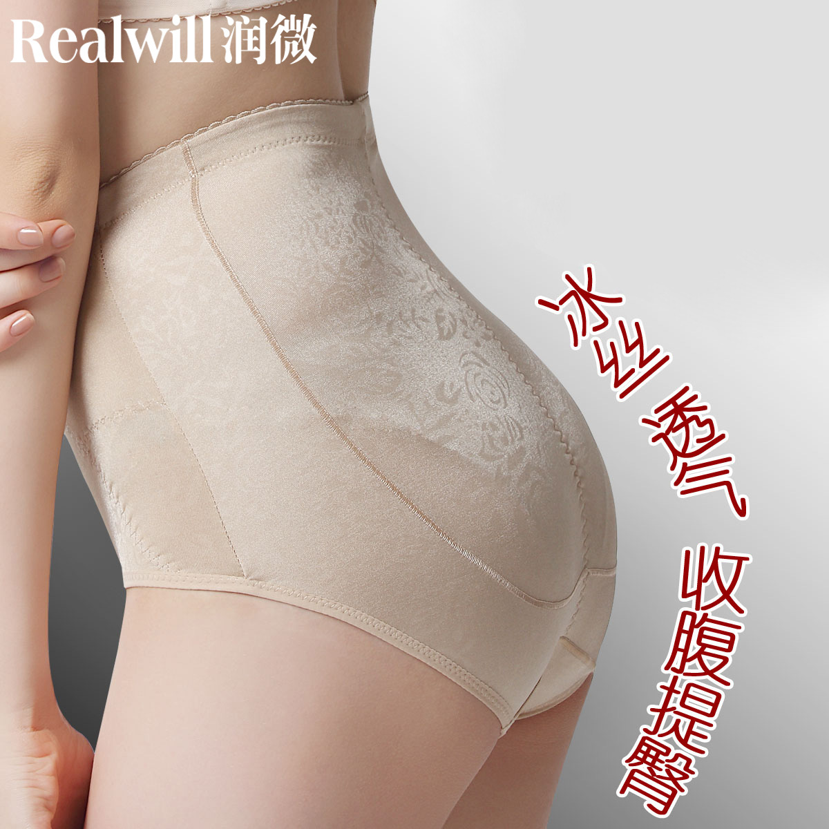 Realwill time viscose abdomen drawing butt-lifting high waist body shaping beauty care pants