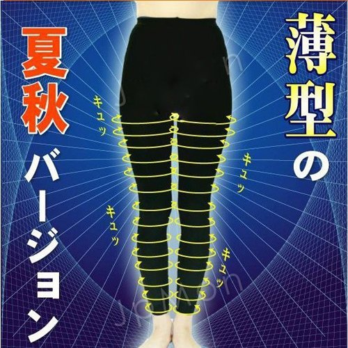 Slim pants legs at night / plastic legs US Shuku