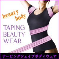 Taping Shape Body Wear Free Shipping 10pcs/lot Wholesale