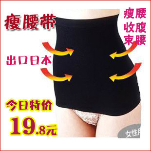 Thin belt body shaping beauty care fat burning abdomen drawing belt puerperal tiebelt women's underwear