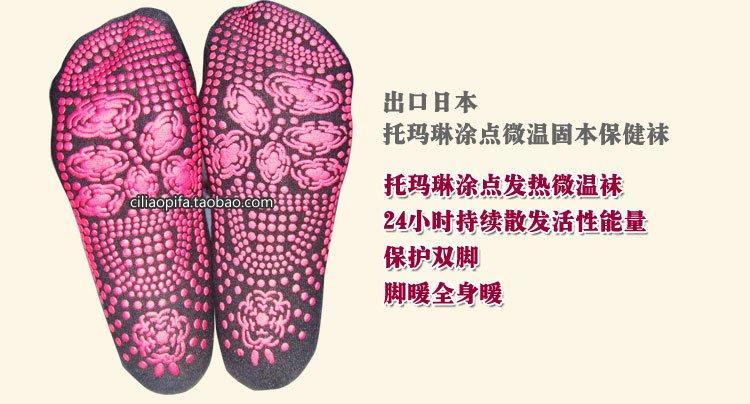 Tourmaline  men women socks ,health care socks ,keep foot  warmer